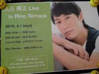 Pino Terrace 3月のお知らせ