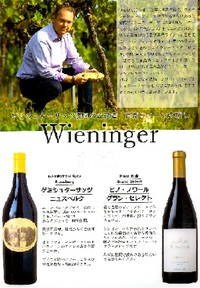オーストリアワインキャンペーン開催中