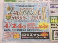 わかやまマジカルミュージックツアー