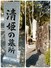 清姫の墓・・・
