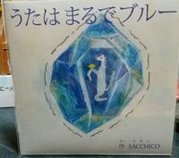 SACCHICO