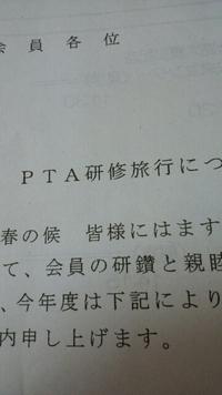 PTA研修