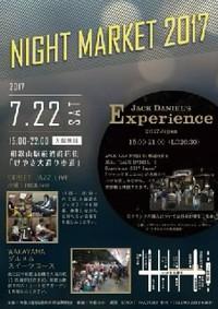 明日(土)JR和歌山駅前 歩道 ジャックダニエルイベント