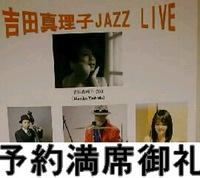 9/18吉田真理子Jazz Live @jazz barラ・セーヌ