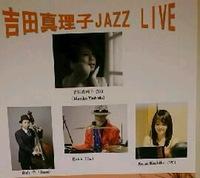 9.18 吉田真理子 Jazz Live @ラ・セーヌ