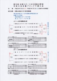 第39回 全国スポーツ少年団軟式野球交流大会近畿ブロック予選大会・全結果