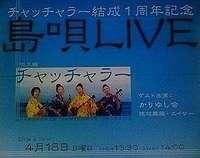 島唄ライブ at じゃんじゃん横丁天空ホール