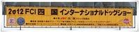 FCI四国インターナショナルドッグショー/ショー編