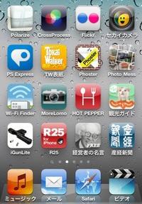 2010年このアプリは良かった!(有料編)(2-1)
