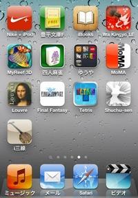 2010年このアプリは良かった!(有料編)(2-2)