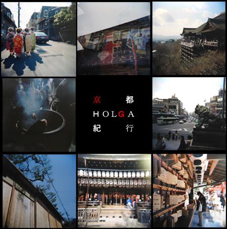 京都ホルガ紀行。