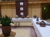 竹苔窯(ちくもがま) 作陶展 開催