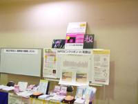 第59回日本医学検査学会のブースを担当しました