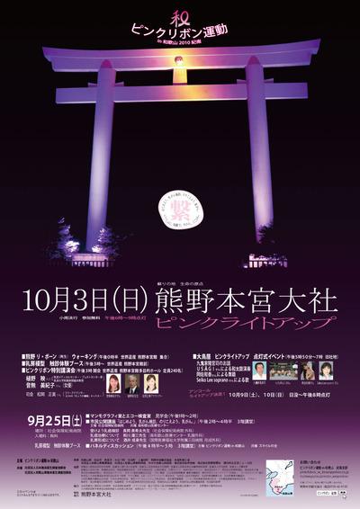 10/3は熊野本宮大社ライトアップイベント