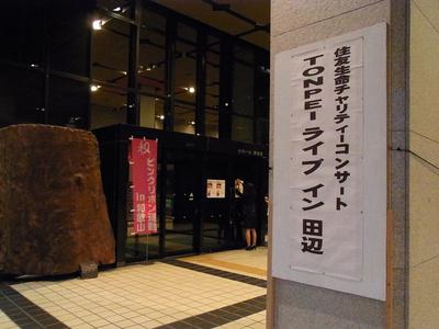 すみせいチャリティーコンサートTONPEI in田辺