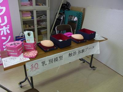 2010年田辺市生涯学習フェスタ