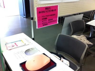 乳房触診体験ブース