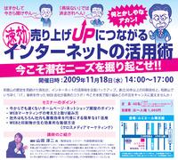 WEBセミナー開催しまぁ~す!!