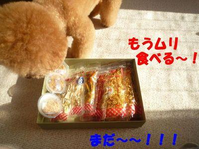 ☆お誕生日プレゼント☆
