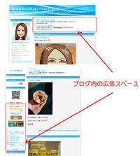 ブログ内広告を非表示にする方法