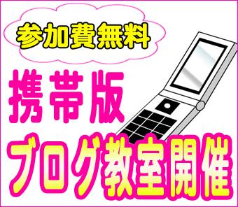 携帯でブログを書こう!!ブログ教室開催のお知らせ