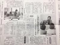 男女共生落語がわかやま新報に掲載!