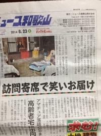 ニュース和歌山に掲載!