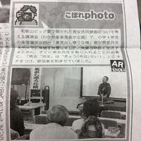 うな晴くんが新聞に載りました!
