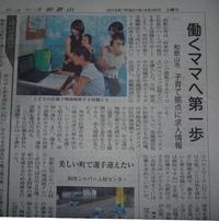 ママジョブ☆ニュース和歌山