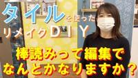 【DIY】YouTube 第2弾です♪