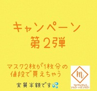 キャンペーン第2弾♪