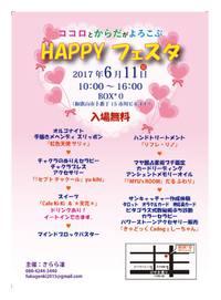 Happy フェスタ 開催中☆