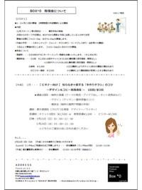 1月BOX*0 勉強会! 【チラシ】~デザイン&コピー~