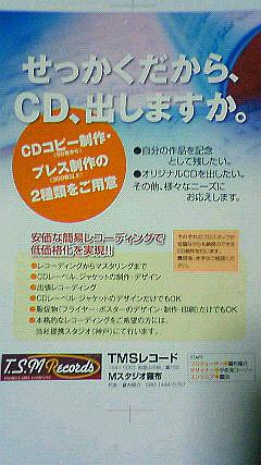 T.S.Mレコード