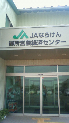 奈良まで下見と打ち合わせ