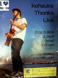 kohsuke LIVE