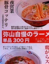 中華料理屋のラーメン