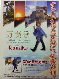 和歌の浦がテーマの万葉歌CD発売