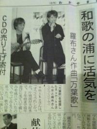 和歌山新報さん