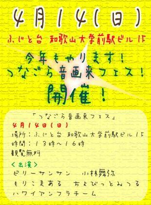 イベント予定No.1