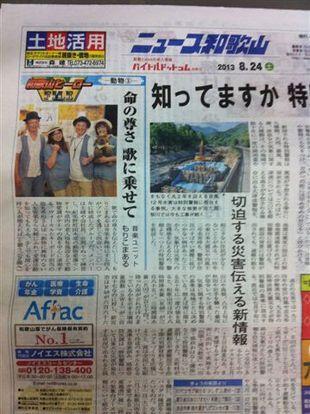 今朝のニュース和歌山に