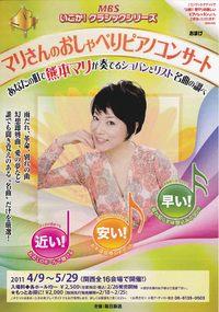 熊本マリのおしゃべりピアノコンサート
