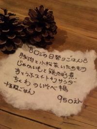 明日のロジの日替わりごはん☆