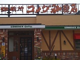 コメダ珈琲店♪