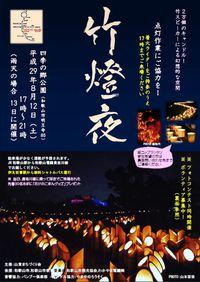 竹燈夜 2017