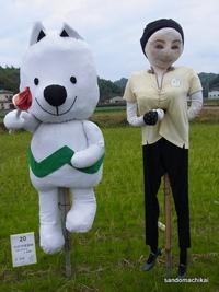 案山子コンテスト2015入賞