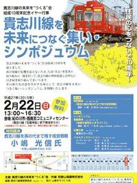 貴志川線を未来へつなぐ集い・シンポジウム