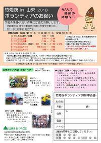 竹燈夜 ボランティア募集!!!