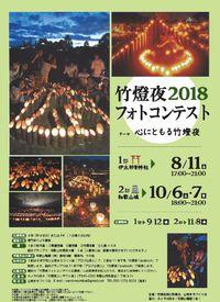 竹燈夜 フォトコンテスト 写真募集!!