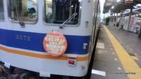 貴志川線のヘッドマーク